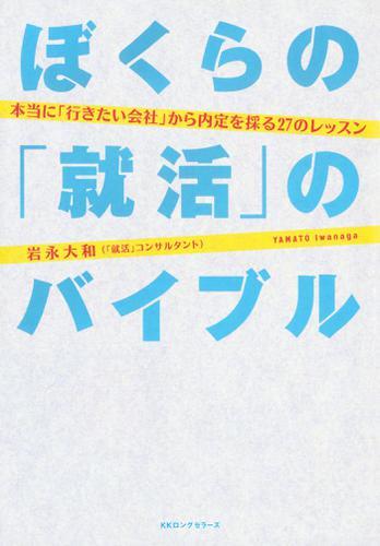 ぼくらの就活バイブル(KKロングセラーズ) / 岩永大和