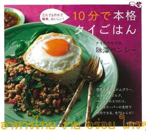 10分で本格タイごはん / 味澤ペンシー