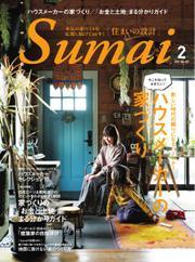 SUMAI no SEKKEI(住まいの設計) (2021年2月号) / 扶桑社