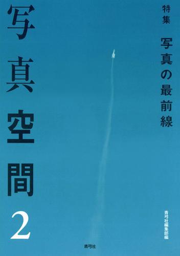 写真空間2 特集 写真の最前線 / 青弓社編集部