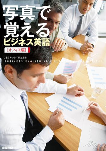 写真で覚えるビジネス英語[オフィス編] / さとうみゆき