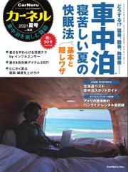 CarNeru(カーネル) (Vol.50) / 八重洲出版