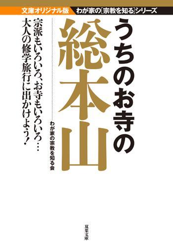 うちのお寺の総本山 / わが家の宗教を知る会