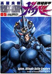 強殖装甲ガイバー(5)