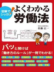 図解でシッカリ! よくわかる労働法 / 佐藤広一