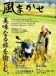 風まかせ (No.59)