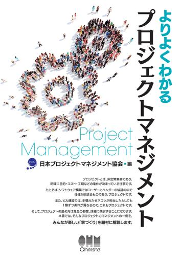 よりよくわかるプロジェクトマネジメント / 日本プロジェクトマネジメント協会