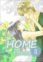 HOME  8巻