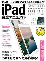 iPad完全マニュアル (2017年最新版)