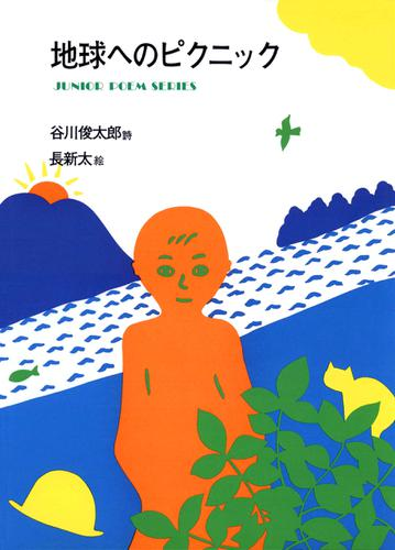 地球へのピクニック / 谷川俊太郎