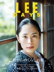LEE DAYS (リーデイズ) vol.1 2021 Spring Summer / 集英社