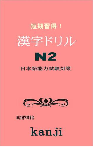 短期習得!漢字ドリルN2 / 総合語学教育会