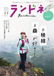 ランドネ (2021年11月号) / マイナビ出版