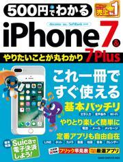500円でわかる iPhone7&7Plus