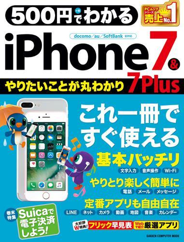 500円でわかる iPhone7&7Plus / 学研プラス