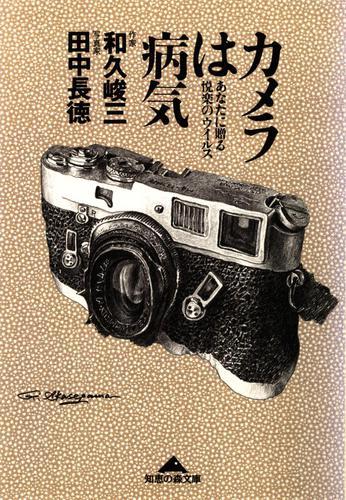 カメラは病気~あなたに贈る悦楽のウイルス~ / 田中長徳