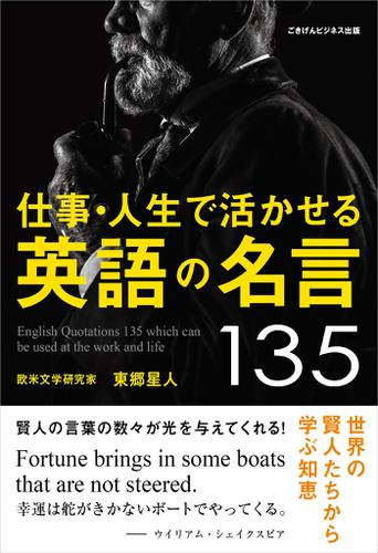 仕事・人生で活かせる英語の名言135 / 東郷星人