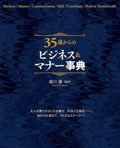 35歳からのビジネス&マナー事典 / 細川馨