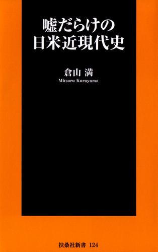 嘘だらけの日米近現代史 / 倉山満
