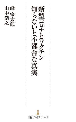 新型コロナとワクチン 知らないと不都合な真実 / 峰宗太郎