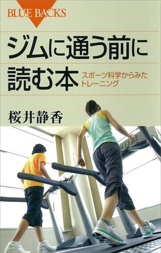 ジムに通う前に読む本 スポーツ科学からみたトレーニング / 桜井静香