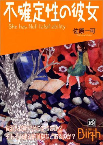 不確定性の彼女 She has Null falsifiability / 佐原一可