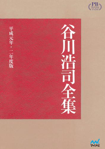 谷川浩司全集 平成元年・二年度版 プレミアムブックス版 / 谷川浩司