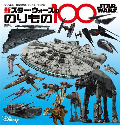 STAR WARS 新 スター・ウォーズののりもの100 (ディズニーブックス) / 講談社