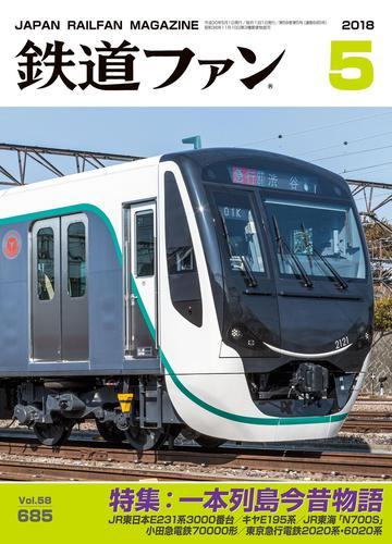 鉄道ファン2018年5月号 / 鉄道ファン編集部