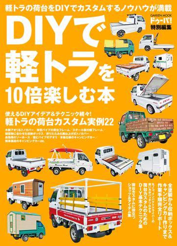 DIYで軽トラを10倍楽しむ本 / ドゥーパ!編集部