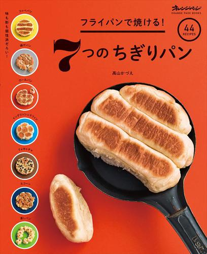 フライパンで焼ける!7つのちぎりパン / 高山かづえ