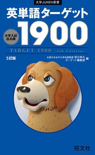 英単語ターゲット1900 5訂版(音声DL付) / 宮川幸久