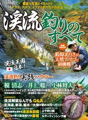 渓流釣りのすべて / コスミック出版釣り編集部