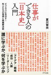 仕事ができる人の「日本史」入門(きずな出版)