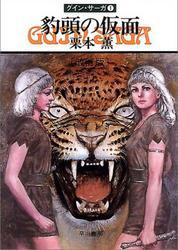 グイン・サーガ1 豹頭の仮面 / 栗本薫