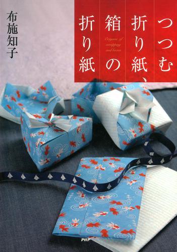 つつむ折り紙、箱の折り紙 / 布施知子