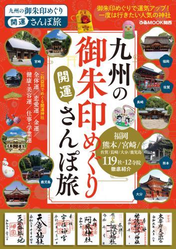九州の御朱印めぐり開運さんぽ旅 / ぴあMOOK関西編集部