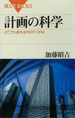 計画の科学 どこでも使えるPERT・CPM / 加藤昭吉