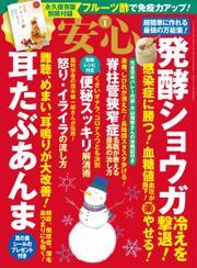 安心 (2021年1月号) / マキノ出版