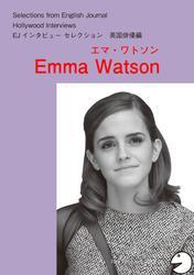 [音声DL付] ハリウッドスターの英語・英国俳優編「エマ・ワトソン」