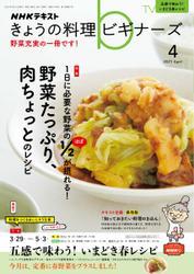 NHK きょうの料理ビギナーズ (2021年4月号) / NHK出版