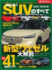 モーターファン別冊 統括シリーズ (2021-2022年 国産&輸入SUVのすべて) / 三栄