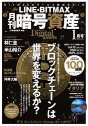 月刊暗号資産 (2021年1月号) / J-CAM