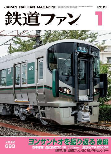 鉄道ファン2019年1月号 / 鉄道ファン編集部