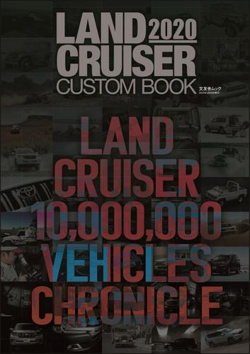 LAND CRUISER CUSTOM BOOK 2020 / LANDCRUISERCUSTOMBOOK編集部