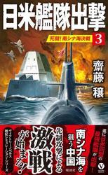 日米艦隊出撃