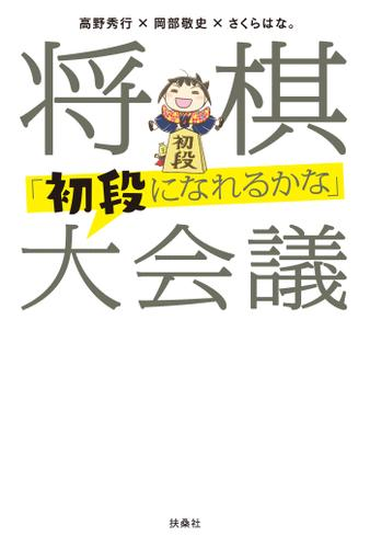 将棋[初段になれるかな]大会議 / 高野秀行