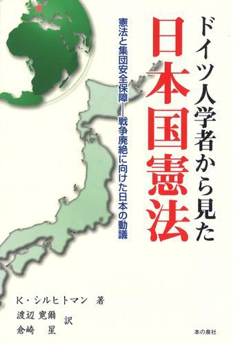 ドイツ人学者から見た日本国憲法 / K・シルヒトマン