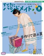 NHK すてきにハンドメイド (2021年8月号) / NHK出版