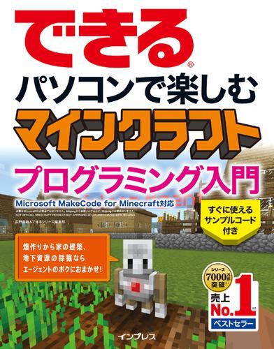 できる パソコンで楽しむ マインクラフト プログラミング入門 Microsoft MakeCode for Minecraft対応 / できるシリーズ編集部